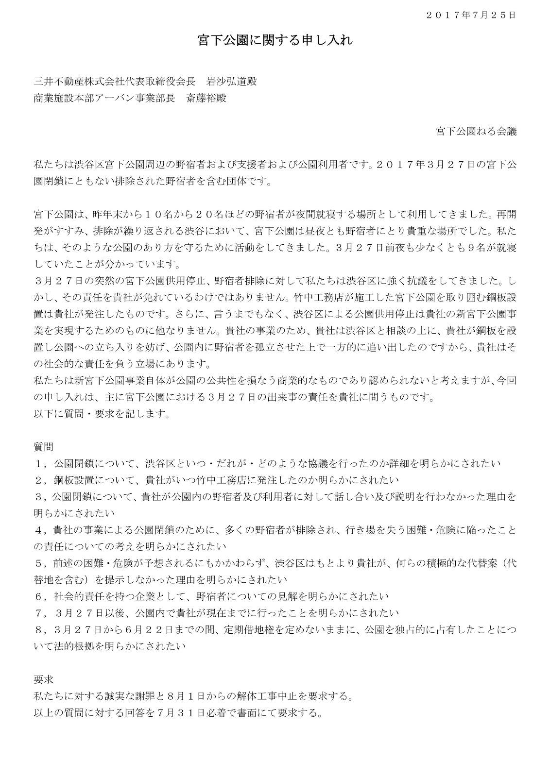 三井不動産への申入書(2017年7月25日)