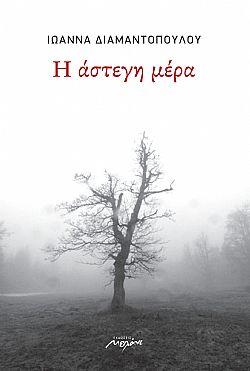 """ΠΟΙΗΣΗ - """"Η άστεγη μέρα"""" της Ιωάννας Διαμαντοπούλου, Εκδόσεις ΜΕΛΑΝΙ"""