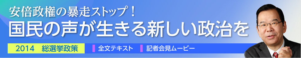 日本共産党 2014衆院選政策
