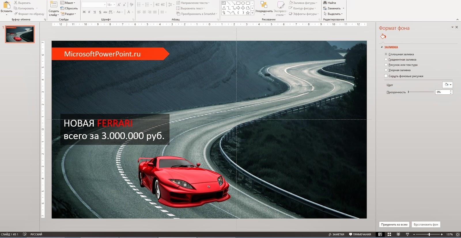 Как сделать из PowerPoint фоторедактор - редактируем изображения (jpg, png и др.)