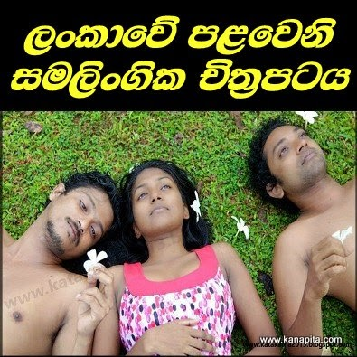 frangipani-sinhala-full-movie-watch