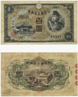 Japan ND (1930) 100 Yen