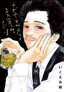 [いくえみ綾] おやすみカラスまた来てね。 第01巻