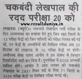 Chakbandi Lekhpal Re Exam Result