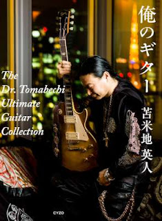 [苫米地英人] 俺のギター The Dr.Tomabechi Ultimate Guitar Collection
