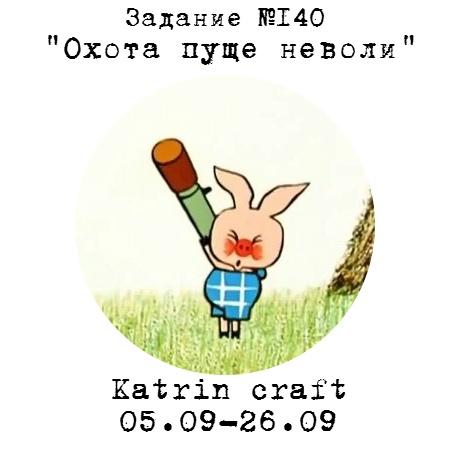 """Задание """"Охота пуще неволи"""" 26/09"""