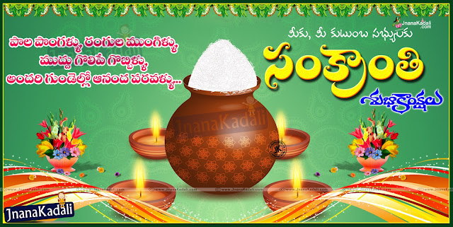 Here is a 2016 Happy Sankranti Quotations for Family Members, sankranti sms telugu, Sankranti 2016 Quotes and Greetings Pictures, Whatsapp Sankranti Telugu Wishes, Telugu New 2016 Sankranti Greetings and Messages, Happy Sankranti Top 2016 Telugu HD Wallpapers, Telugu Facebook Sankranti Messages.