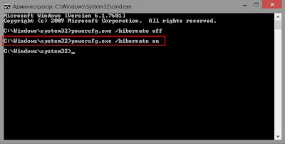 Как отключить гибернацию Windows