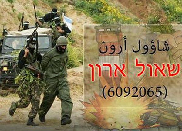 Hamas: Aksi al Qassam Tawan Serdadu Zionis adalah Kemenangan