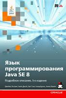 книга Гослинга «Язык программирования Java SE 8. Подробное описание» - читайте отдельное сообщение в моем блоге