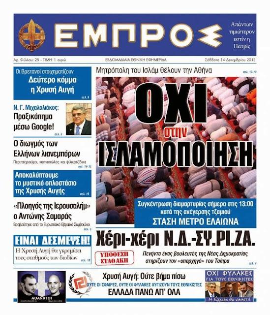 """Κυκλοφόρησε σήμερα η Εθνική εφημερίδα """"Εμπρός"""""""