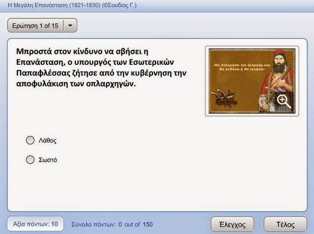 http://anoixtosxoleio.weebly.com/uploads/8/4/5/6/8456554/megali_epanastasi_2.swf