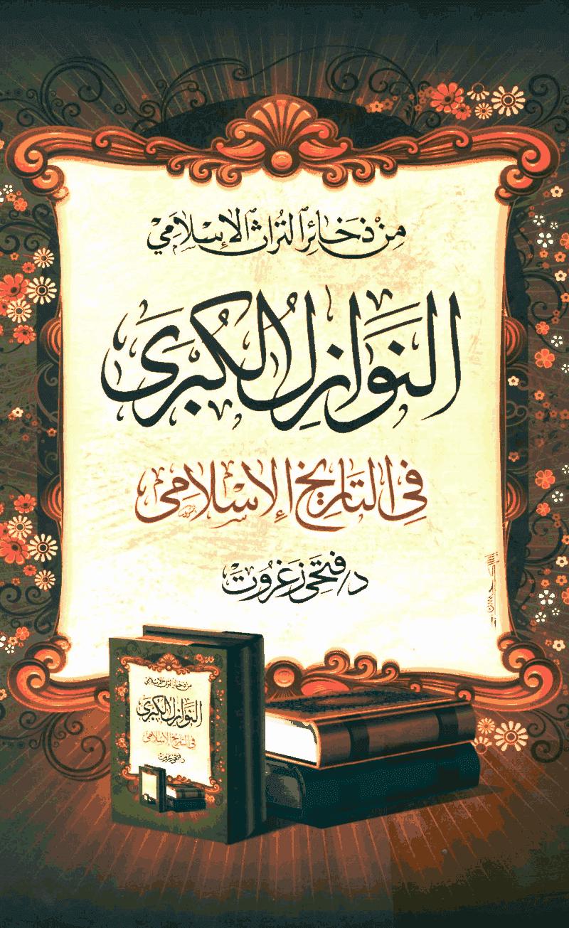 النوازل الكبرى في التاريخ الإسلامي - فتحي زغروت pdf