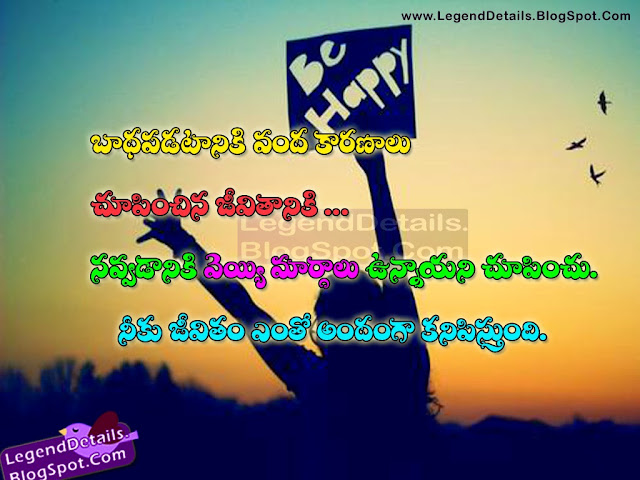 inspirational smile quotes in telugu legendary quotes