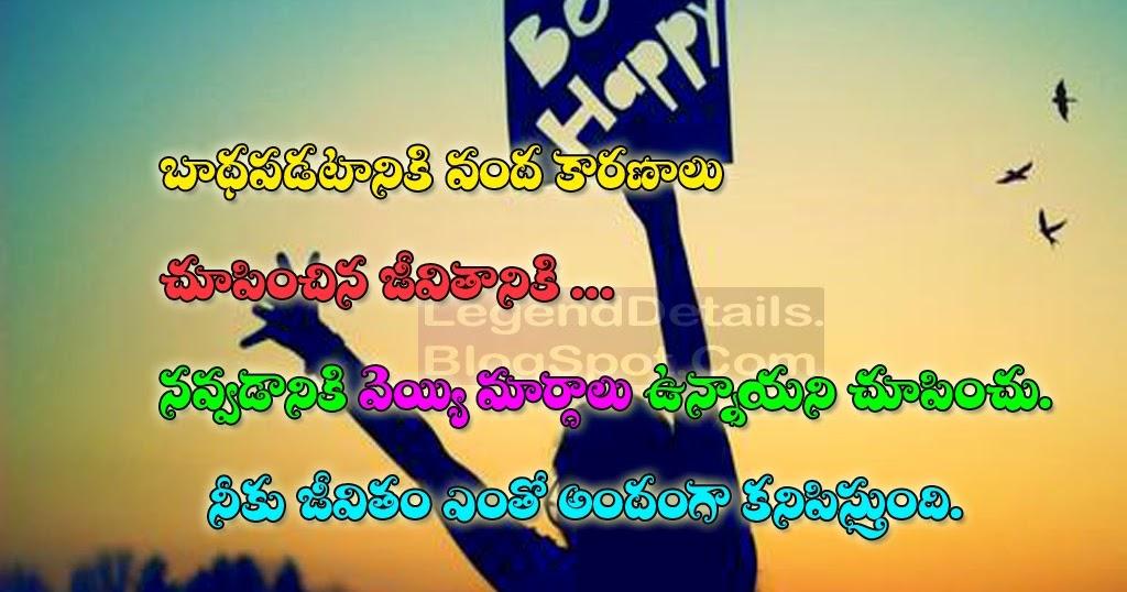 inspirational smile quotes in telugu legendary quotes