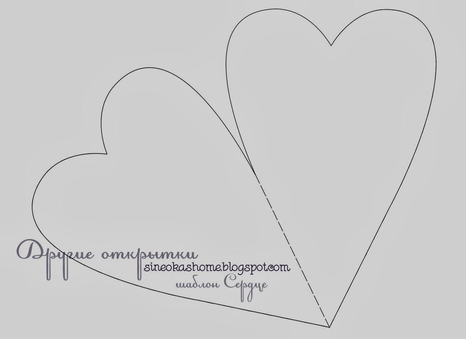 Трафареты сердец своими руками шаблоны