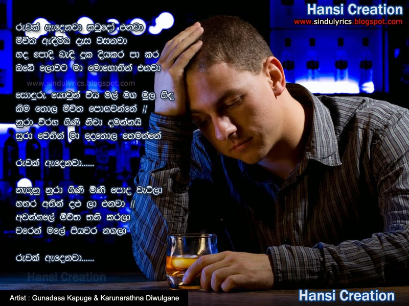 Sinhala Songs Lyrics: Gunadasa Kapuge Songs Lyrics