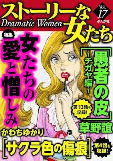 ストーリーな女たち Vol.17 女たちの愛と憎しみ