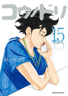 [鈴ノ木コウ] コウノドリ 第01-15巻