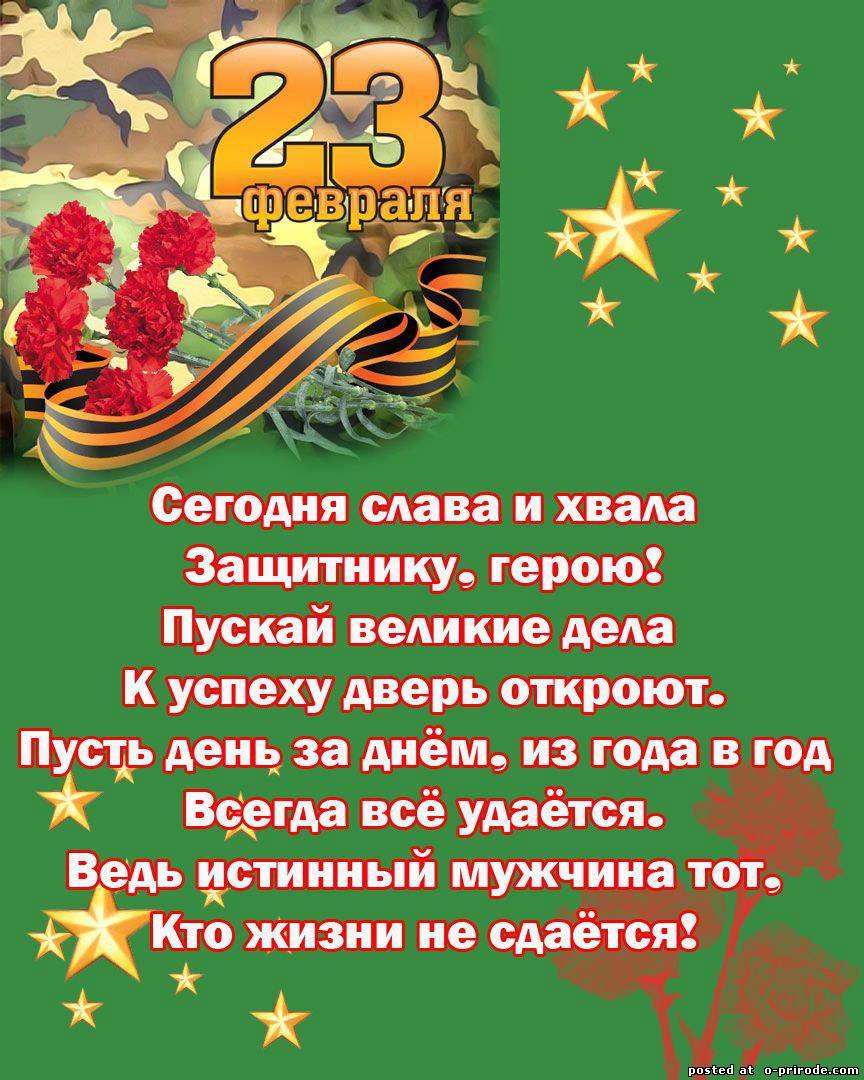 Поздравления ко дню день защитника отечества