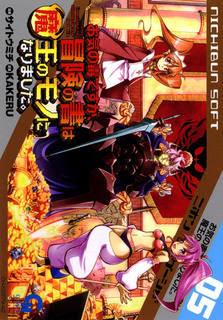 [サイトウミチ×KAKERU] お気の毒ですが、冒険の書は魔王のモノになりました。 第01-05巻
