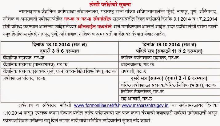 Written Exam details Directorate of Forensic Science Laboratories Admit Card  2014 Download