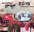 Lentikularkalender 2015 & 1394