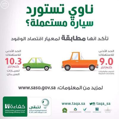 السعودية:تطبيق معيار اقتصاد الوقود للسيارات المستعملة المستوردة أول يناير