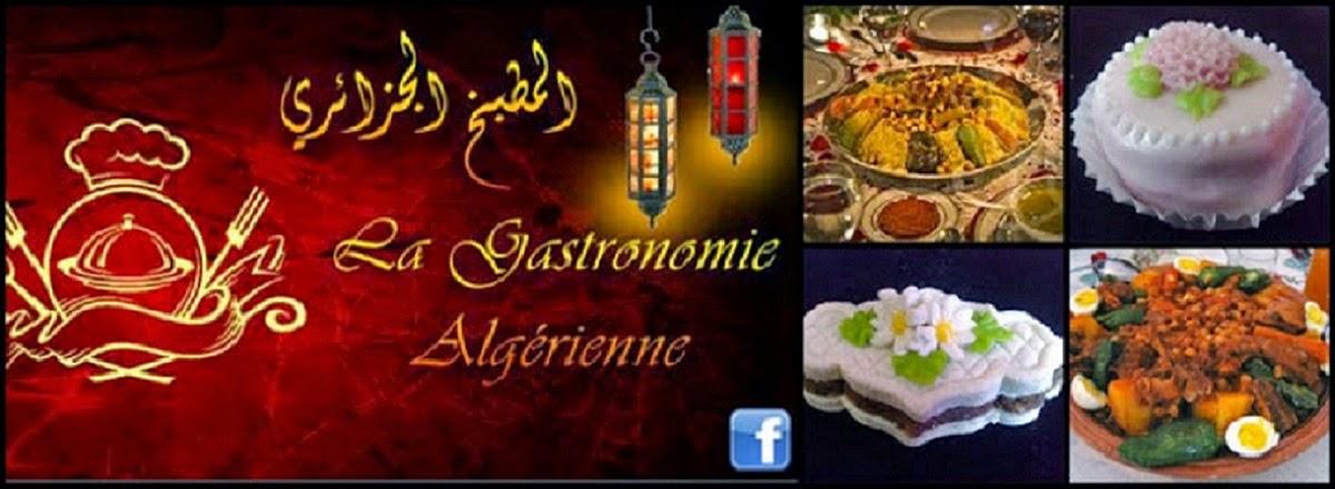 المطبخ الجزائري و العالمي