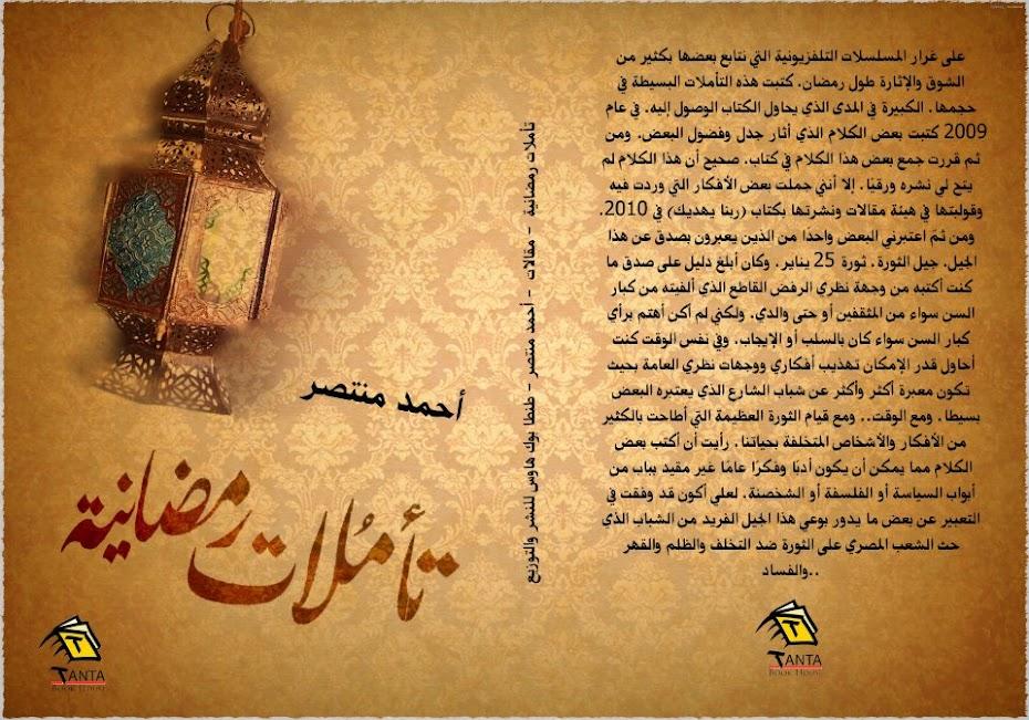 أحمد منتصر