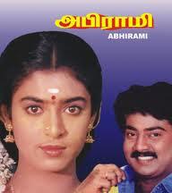 Abhirami (1992)