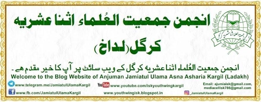 Anjuman Jamiatul Ulama Asna Asharia Islamia School Kargil (Ladakh).
