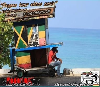 "Next ""Reggae Tour Ektos Zonis  RADIO SHOW Thursday  14/12"