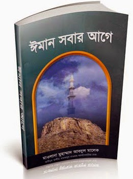 Islamic Book Download Titled Iman Sobar Age