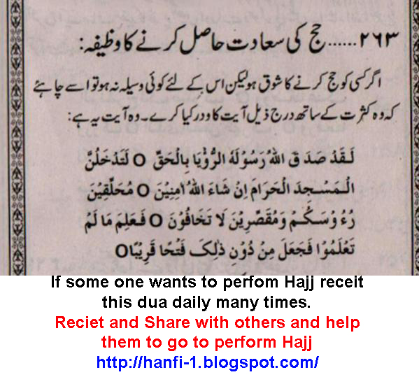 Love Marriage Wazifa in Urdu