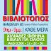 Ο Βιβλιότοπος στη Θεσσαλονίκη...