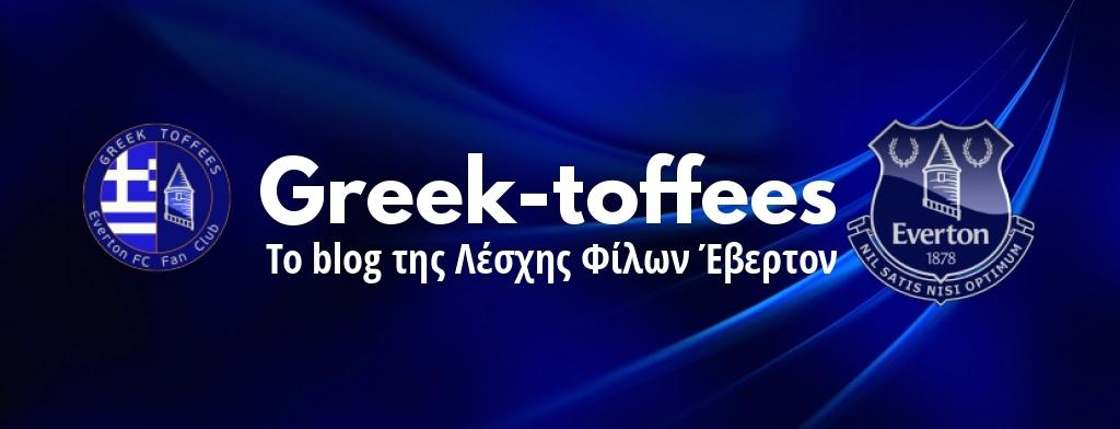 Greek-Toffees