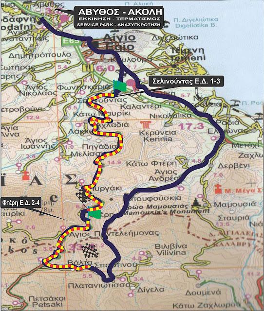 37ο Ράλλυ Αχαιός  - χάρτης