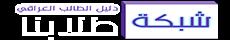 شبكة طلابنا | لخدمة الطالب العراقي