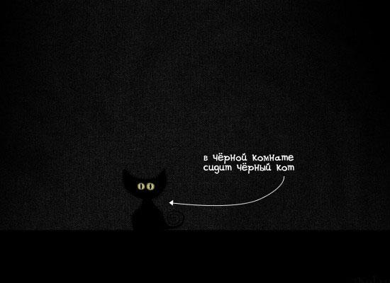 в чёрной комнате сидит чёрный кот