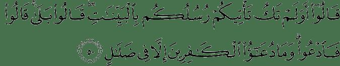 Surat Al Mu'min Ayat 50