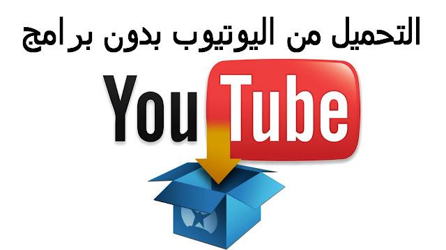 أفضل الطرق لتحميل فيديوهات اليوتيوب بدون برامج وبكل الصيغ