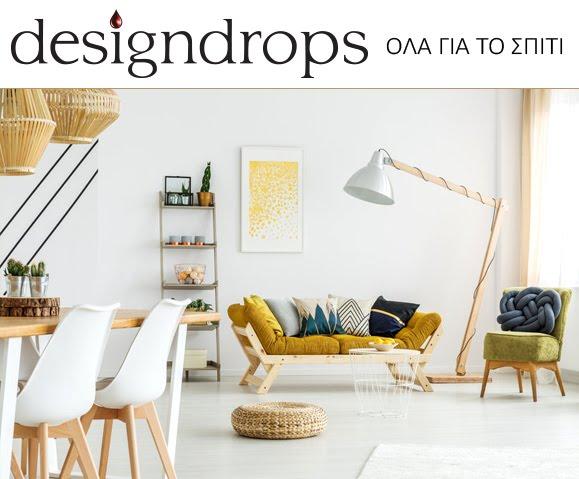 designdrops ΟΛΑ ΓΙΑ ΤΟ ΣΠΙΤΙ