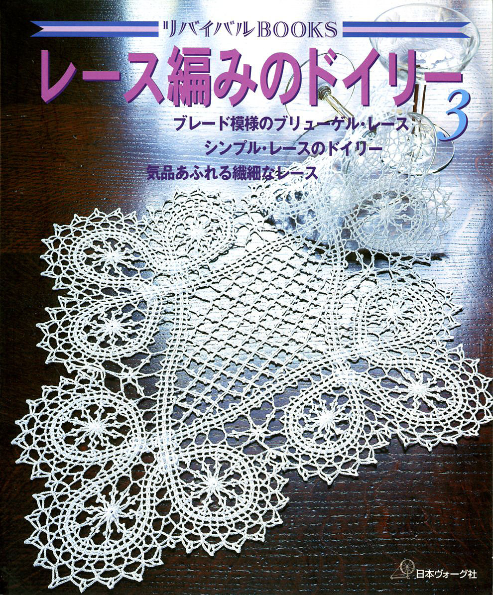 Crochet Lace Book - revista japonesa de tapetes a crochet