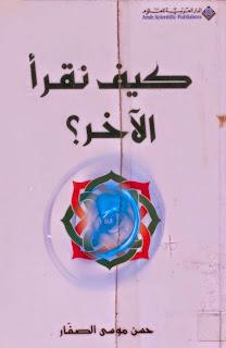 كتاب كيف نقرأ الآخر - حسن موسى الصفار