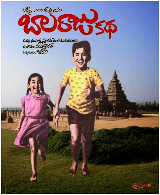 Balaraju Katha  Telugu Mp3 Songs Free  Download  1970