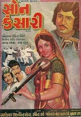 Sone Kansari (1981) - Gujarati Movie