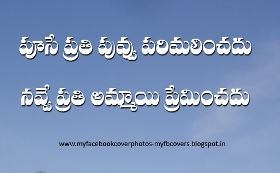 Love Failure In Telugu Quotes