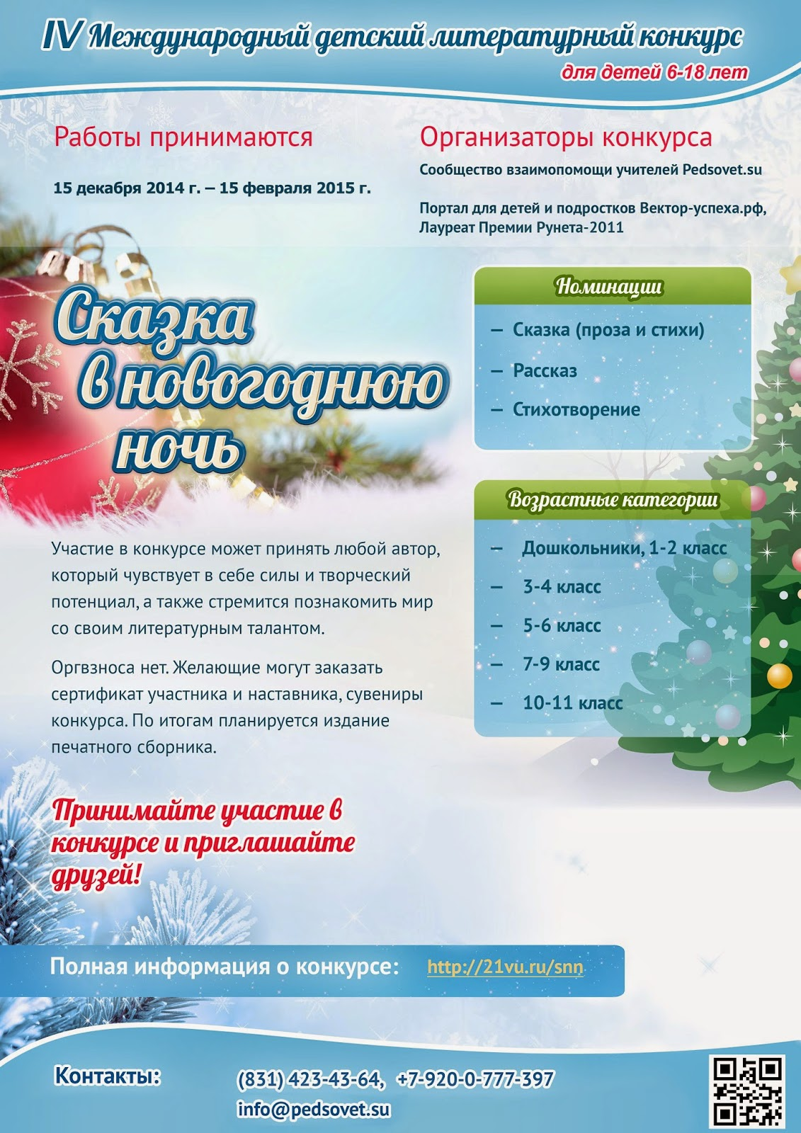 Конкурсы с оргвзносом 100 рублей
