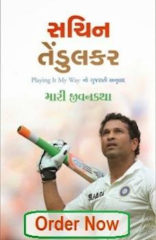 Playing it my way in Gujarati